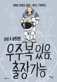 [우주복 있음, 출장 가능] 로버트 A. 하인라인 지음   최세진 옮김   아작   2016-05-20   원제 Have Space Suit: Will Travel (1958년)   2016-09-19 읽음