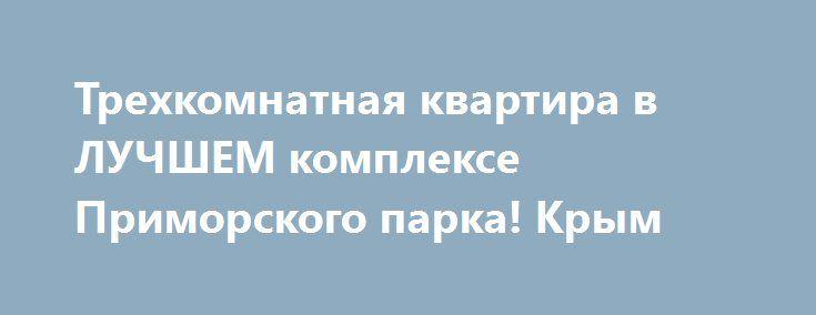 Трехкомнатная квартира в ЛУЧШЕМ комплексе Приморского парка! Крым http://xn--80adgfm0afks.xn--p1ai/news/trehkomnatnaya-kvartira-v-luchshem-komplekse-primorskogo-par  Дом находится в элитном охраняемом комплексе Ялты Омега, в окружении вечнозелёных деревьев и кустарников. В инфраструктуру комплекса входит кафе, детская площадка с бассейном, крытый и открытый паркинги. До пляжа всего 100 метров, до набережной - 5 минут пешком через парк. Также Вы можете воспользоваться обширной инфраструктурой…