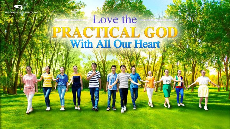 "Offer Songs of Praise to God - A Cappella ""Love the Practical God With A..."