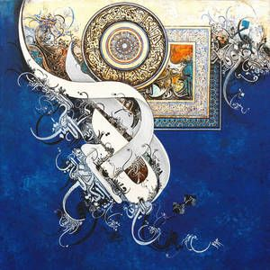 Bin Qulander Art Calligraphy Alif Laam Meem Islamic Canvas Art