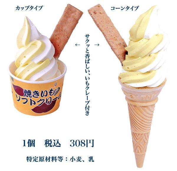 浅草満願堂 焼きいもソフトクリーム