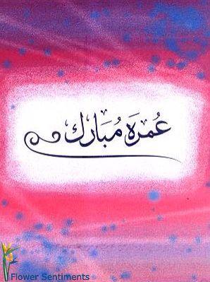 Umrah Mubarak ~
