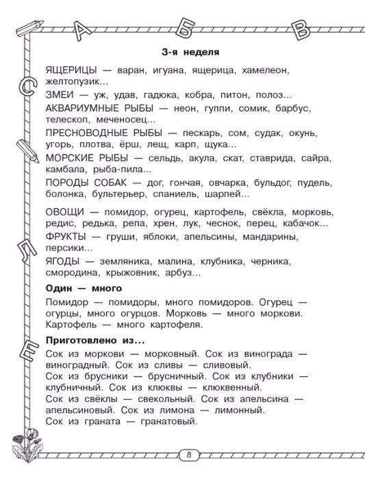 135287752_Uzorova_OV_Nefedova_EA_buystraya_podgotovka_k_shkole10.jpg (533×699)