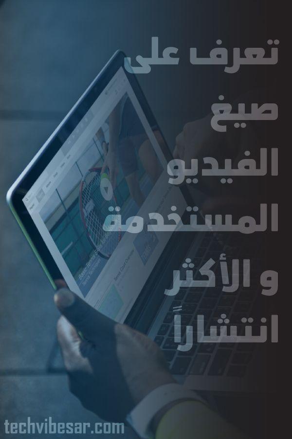 تعرف على صيغ الفيديو المستخدمة و الأكثر انتشارا Screenshots Video Desktop Screenshot