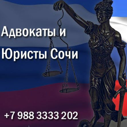 Адвокат в Сочи