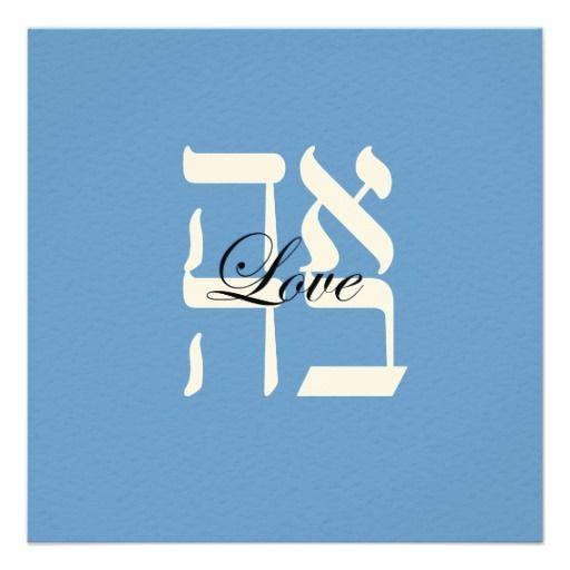 246 best jewish wedding invitations images on pinterest jewish love jewish hebrew wedding invitation stopboris Images