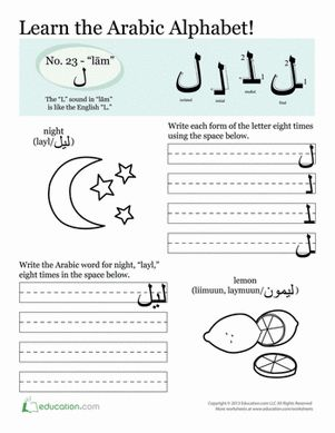 "Learn Arabic with our Arabic Alphabet series! This worksheet drills beginners on the letter Lām, which sounds a lot like the English ""L"" sound."