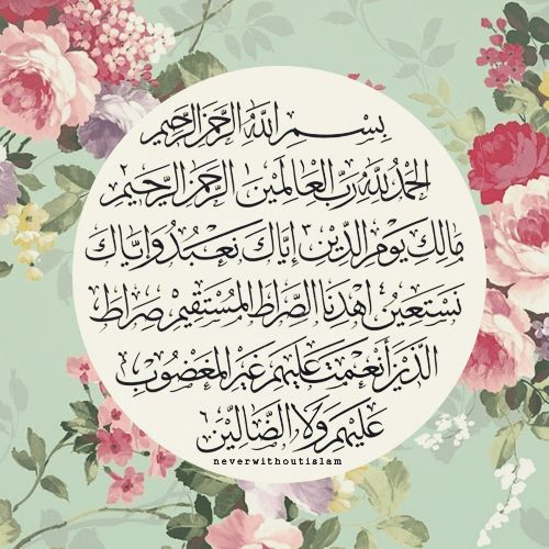 Surat al-Fatihah – The Opening Sura