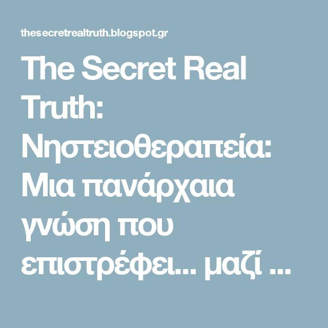 The Secret Real Truth: Νηστειοθεραπεία: Μια πανάρχαια γνώση που επιστρέφει... μαζί με τις βασικές αξίες της Παραδοσιακής- Ιπποκράτειας Ιατρικής για επαναφορά της υγείας