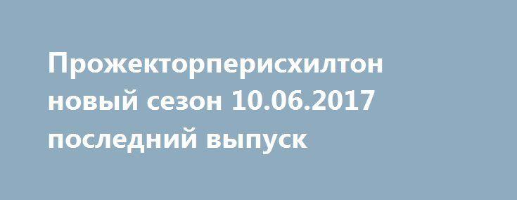 Прожекторперисхилтон новый сезон 10.06.2017 последний выпуск http://kinofak.net/publ/peredachi/prozhektorperiskhilton_novyj_sezon_10_06_2017_poslednij_vypusk_hd_37/12-1-0-6318  Возвращение нашумевшей программы, которая полюбилась большой аудитории. После пятилетнего перерыва, самые известные юмористы вновь соберутся за одним столом и будут обсуждать различные истории в свойственной им легкой манере, вызывающей смех у зрителей по ту сторону экрана. Живая беседа, которая сопровождается…