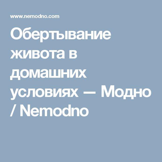 Обертывание живота в домашних условиях — Модно / Nemodno