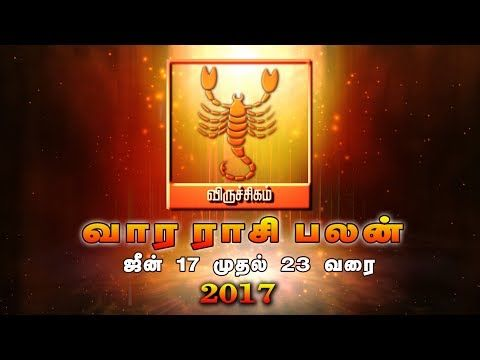 Tamil viruchigam 2017 Horoscope, Tamil Astrology, Tamil Weekly Horoscope,Tamil Weekly Astrology, Vaara Jothidam, viruchigam Rasi daily horoscope, …