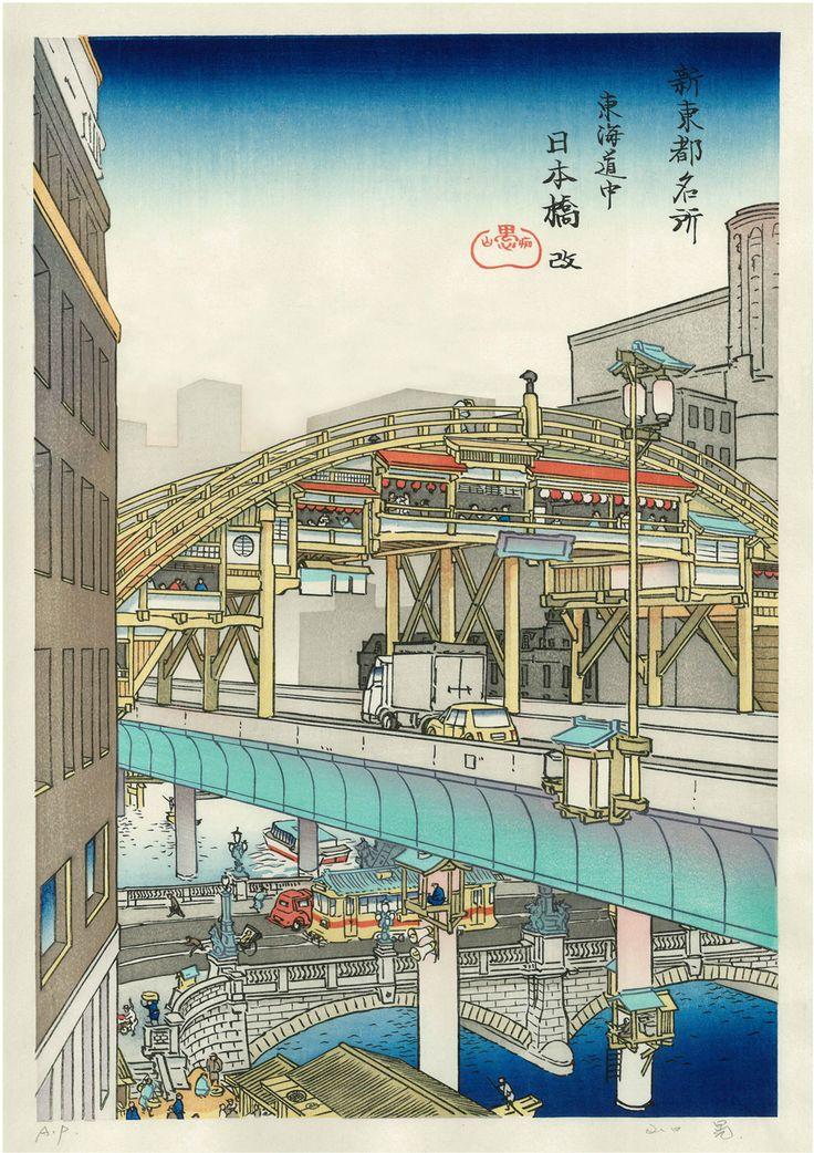 """YAMAGUCHI Akira,   """"Nihonbashi Aratame"""" with frame"""