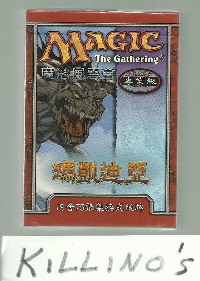 MTG Sealed Decks and Kits 183445: Mtg Mercadian Masques Tournament Chinese -> BUY IT NOW ONLY: $33.75 on eBay!