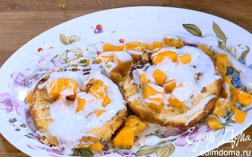 Французские тосты с ванильным йогуртом и манго  | Кулинарные рецепты от «Едим дома!»