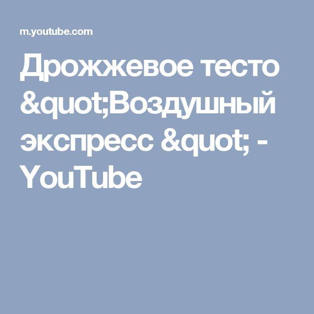 """Дрожжевое тесто """"Воздушный экспресс """" - YouTube"""