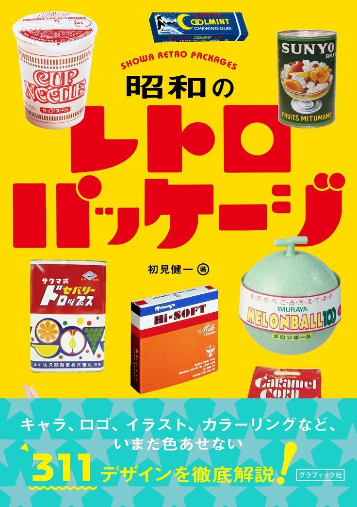 Amazon.co.jp: 昭和のレトロパッケージ: 初見 健一: 本