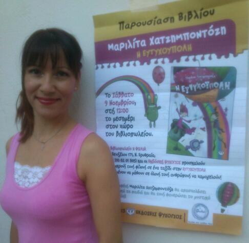 """Η συγγραφέας Μαριλίτα Χατζημποντόζη λίγο πριν την εκδήλωση στο Βιβλιοπωλείο """"Φωλιά"""""""