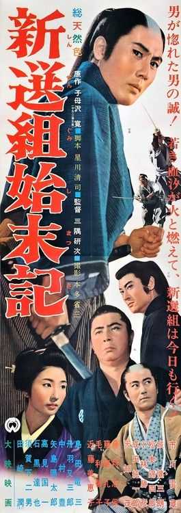 新選組始末記 (Shinsengumi Chronicles) Misumi Kenji, 1963. #shinsengumi #misumikenji #chanbara
