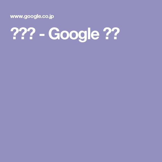 チラシ - Google 検索