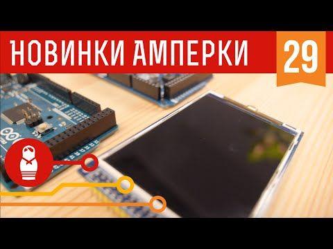 TFT-экраны для Arduino и Raspberry Pi. Железки Амперки #29 - YouTube