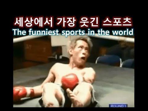 Top 10 The funniest sports in the world 세상에서 가장 웃긴 스포츠 Top 10