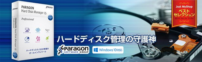 Paragon Hard Disk Manager 15 Professional  -  さらに速く!Windows 10対応最新版...