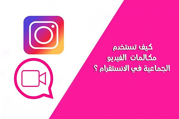 كيف تستخدم مكالمات الفيديو الجماعية في الانستقرام Gaming Logos Instagram Video Logos