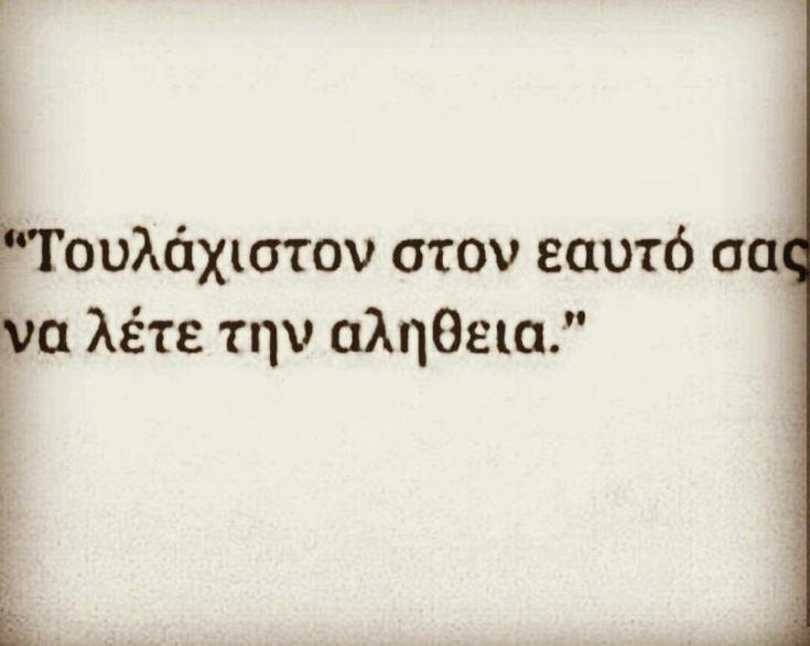 Μόνο εσύ ξέρεις.