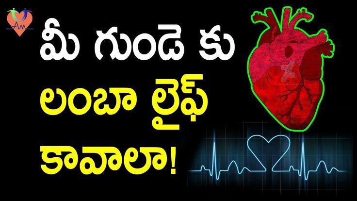 మీ గుండె కు లంబా లైఫ్ కావాలా! | Health Benefits of Eating Banana Everyda...