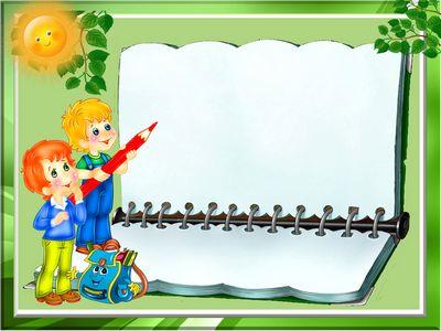 Фоны для оформления грамот, поздравлений детей в детском саду, - Google Търсене