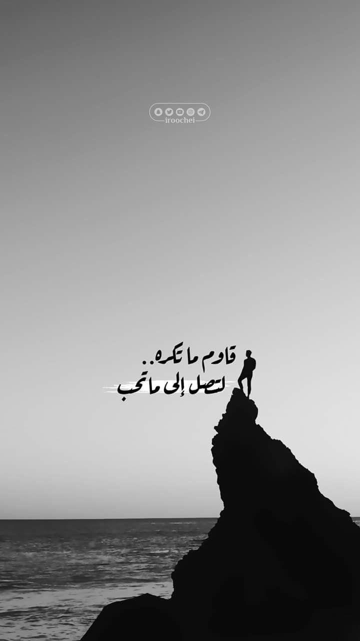 سناب سناب تصوير تصوير سنابات سنابات اقتباسات اقتباسات قهوة قهوة قهوه قهوه صباح صباح ص Funny Arabic Quotes Arabic Quotes Arabic Love Quotes