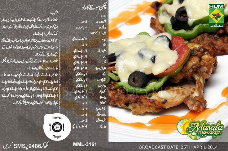 Chicken Monte Carlos shireen anwar recipe in Urdu