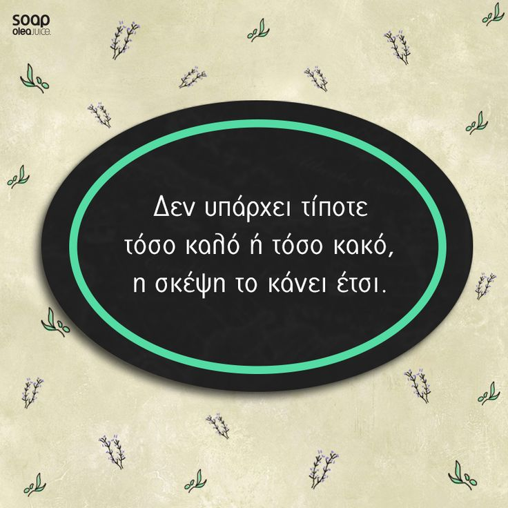 κατεύθυνε την σκέψη σου http://www.oleasoap.gr