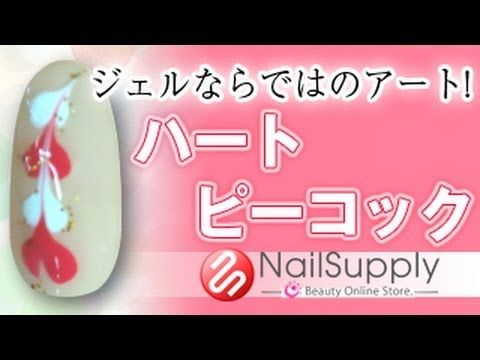 コツをつかめば簡単!応用も利くハートピーコックの作り方 gel nail art tutorial 【ジェルネイルアート編】 - YouTube
