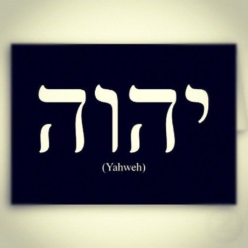 Pin by fan on quotes | Hebrew tattoo, Learn hebrew, Hebrew ... Yeshua Tattoo