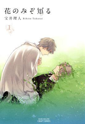 Japanese Yaoi / BL: takarai rihito 『花のみぞ知る』