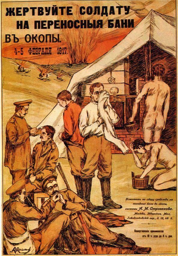 Комитет по сбору средств на походные бани в окопы