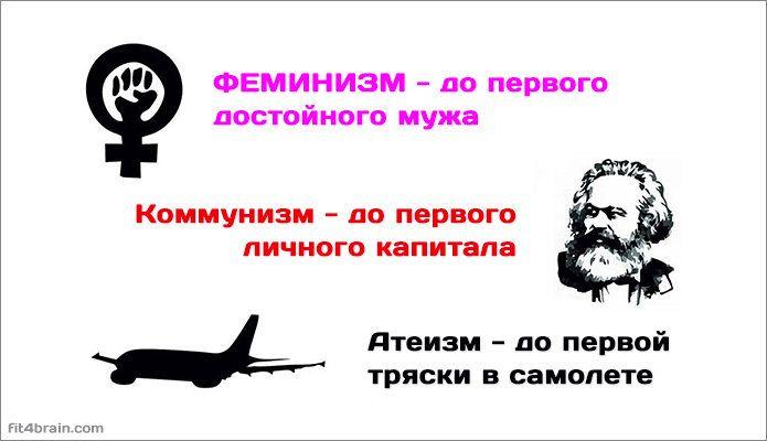 Картинки со смыслом и без...)) / дети, прикол, счастье, шутка, семья, любовь, женщина, мужчина, феминизм, атеизм