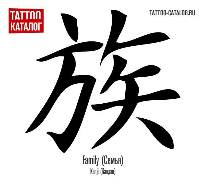 41 Best Family Japanese Tattoo Images On Pinterest Japan Tattoo