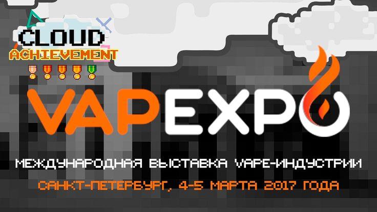 Приглашение на VapExpo SPB 4-5 Марта 2017