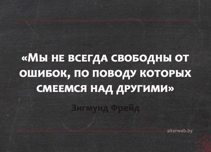 Мы не всегда свободны от ошибок, по поводу которых смеемся над другими  Зигмунд #Фрейд  #ошибка #цитата #смех #свобода #вебмаркетинг