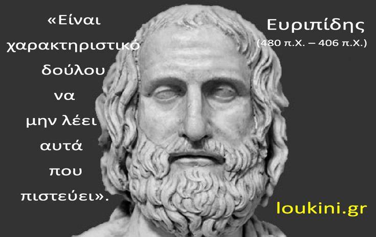 evripidis-loukini