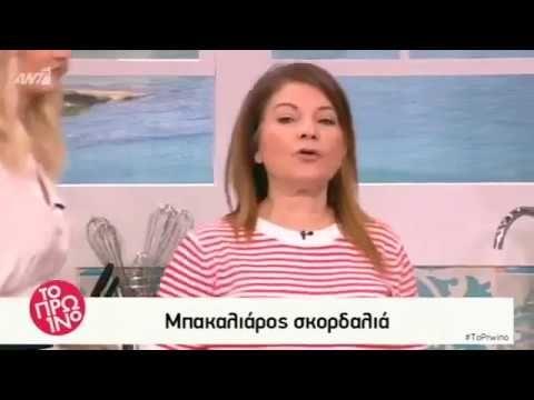 Το Πρωινό - Αργυρώ Μπαρμπαρίγου - Μπακαλιάρος Σκορδαλιά - 23/3/2017