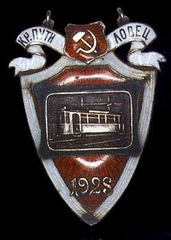 Советские нагрудные знаки