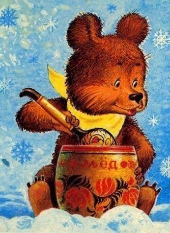 Медведи и мед открытки