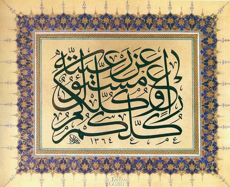 Pin oleh Nuran Sönmez di Hadîs i Şerîfler Kaligrafi