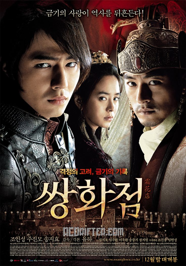 Frozen Flower (movie) A very bold movie both in terms of