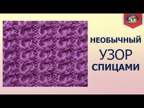 Необычный узор спицами в вашу коллекцию - YouTube