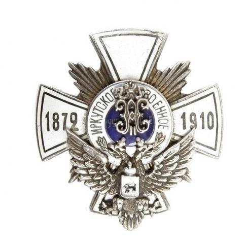 Знак выпускника Иркутского военного училища